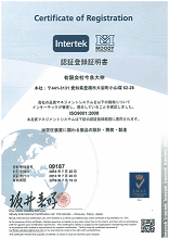 ISO9001:2008認証登録